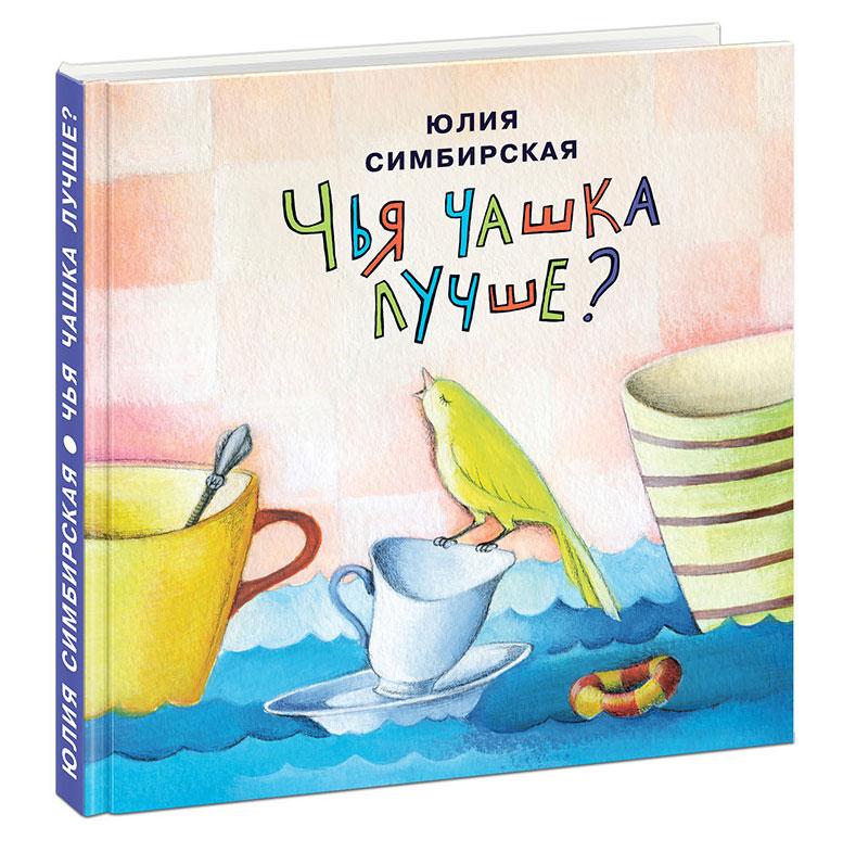 Ю. Симбирская Чья чашка лучше?