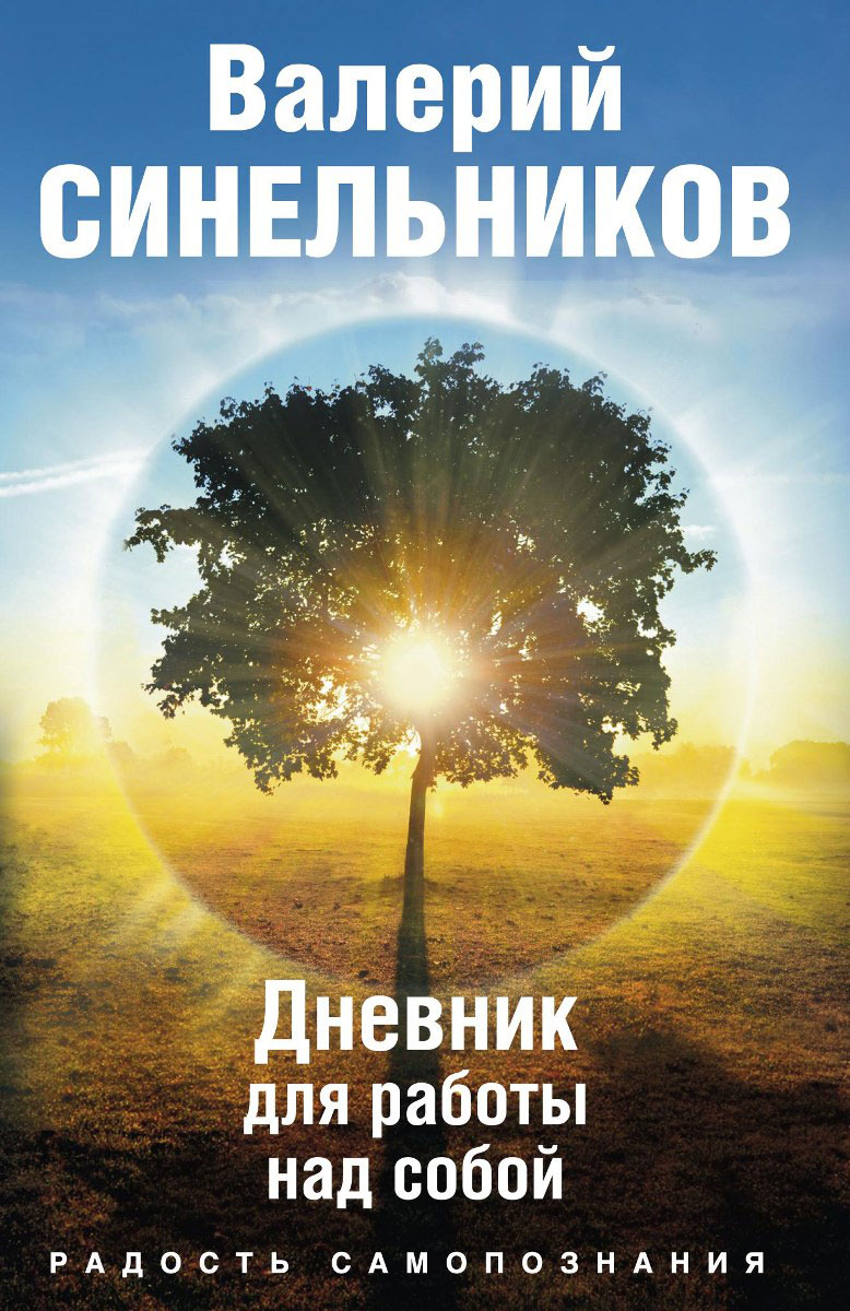 Радость самопознания. Дневник для работы над собой. Валерий Синельников