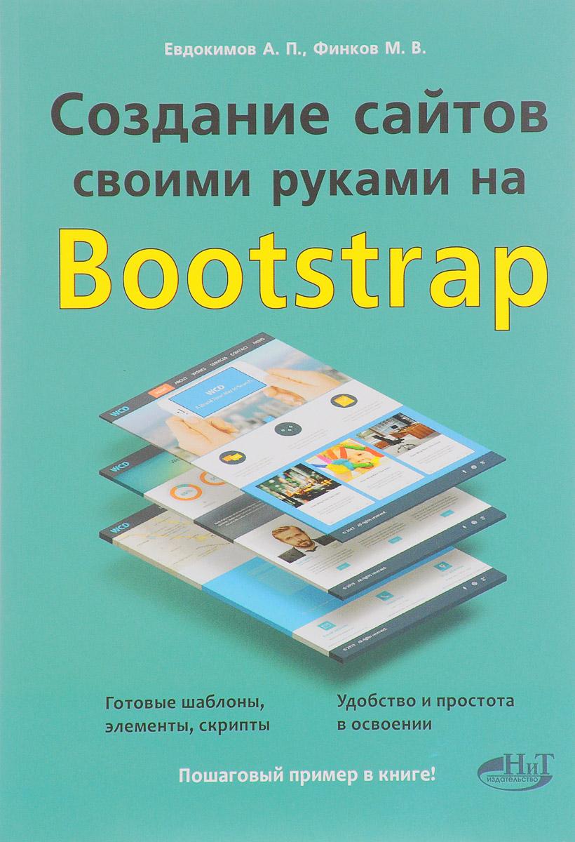 А.П. Евдокимов, М. В. Финков Создание сайтов своими руками на Bootstrap видео уроки о верстке продвижение создание сайтов