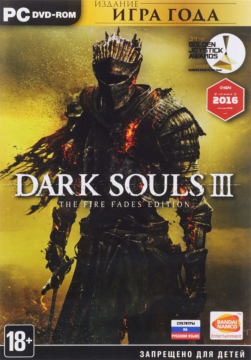 Dark Souls III. The Fire Fades Edition (4 DVD) dark souls ii scholar of the first sin цифровая версия
