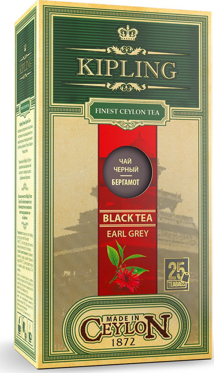 Kipling Earl Grey черный чай с бергамотом в пакетиках, 25 шт чай черный с бергамотом альманах 25 пакетиков по 2г
