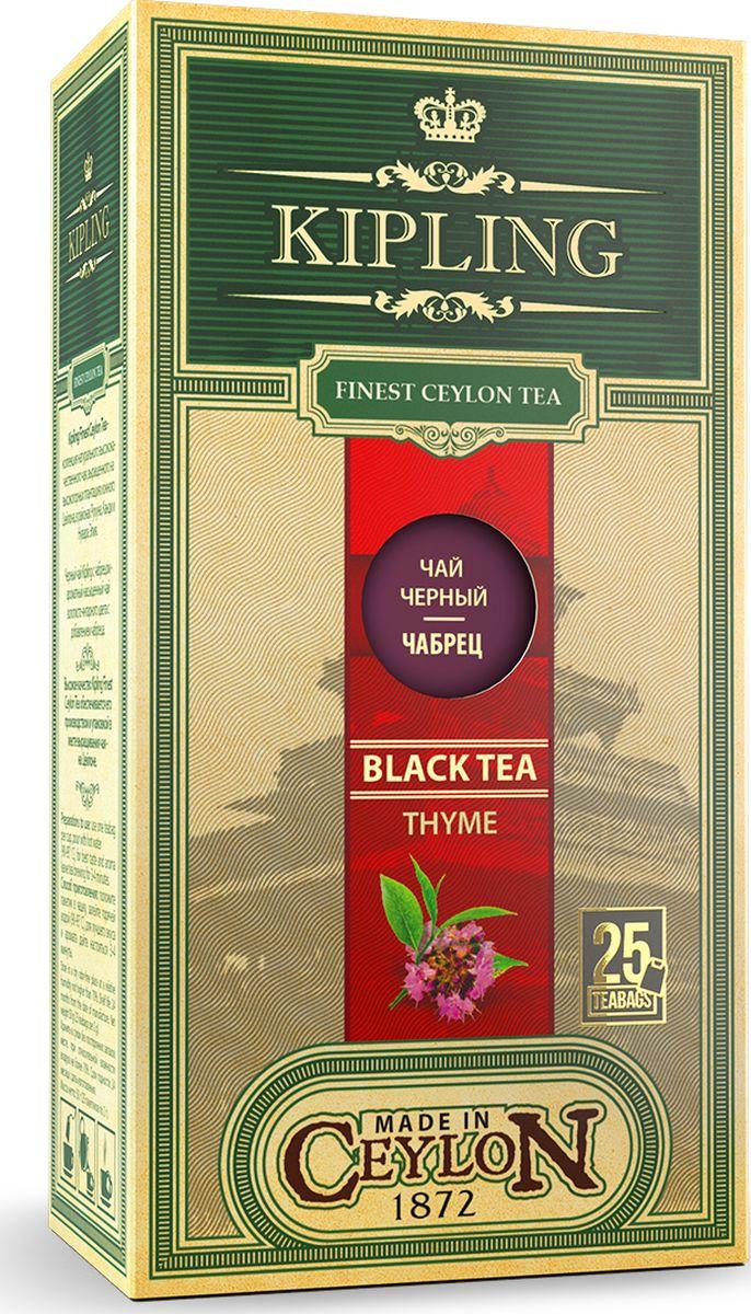 Kipling Thyme черный чай с чабрецом в пакетиках, 25 шт70105Ароматный насыщенный чай золотисто-янтарного цвета с добавлением чабреца. Идеально подойдет для послеобеденного чаепития, поднимет настроение, придаст энергию и бодрость.