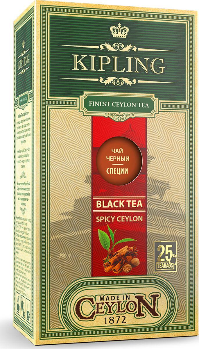 Kipling Spicy Ceylon черный чай со специями в пакетиках, 25 шт70108Ароматный согревающий чай золотисто-янтарного цвета со специями. Снимет напряжение и поможет расслабиться.Всё о чае: сорта, факты, советы по выбору и употреблению. Статья OZON Гид