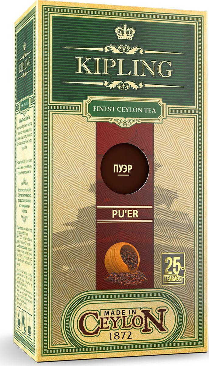 Kipling PUER черный чай в пакетиках, 25 шт70109Ароматный чай темно-коричневого цвета с насыщенным терпким вкусом. Подарит заряд бодрости и энергии на целый день.Всё о чае: сорта, факты, советы по выбору и употреблению. Статья OZON Гид