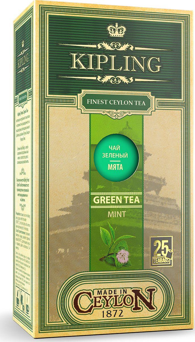 Kipling Green tea with Mint зеленый чай в пакетиках, 25 шт70202Ароматный прозрачный чай нежно-золотистого цвета с освежающим ароматом мяты. Поможет вам расслабиться и снять напряжение после долгого рабочего дня.