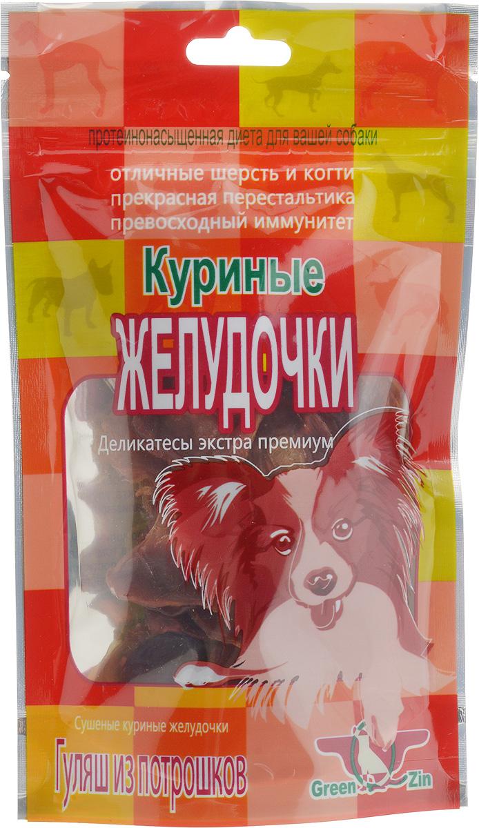 Лакомство для собак GreenQZin, сушеные куриные желудочки, 50 г лакомство для кошек greenqzin игривость бризоль из кальмара 50 г