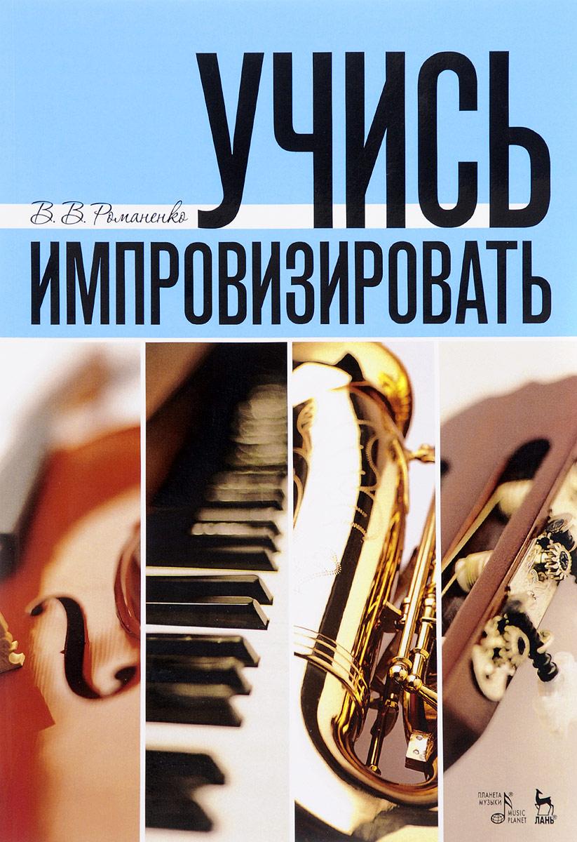 В.В. Романенко Учись импровизировать. Учебное пособие бердников а л основы импровизации для гитаристов