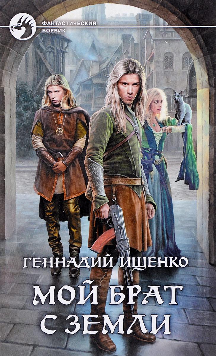 Геннадий Ищенко Мой брат с Земли александр самойленко долгий путь домой