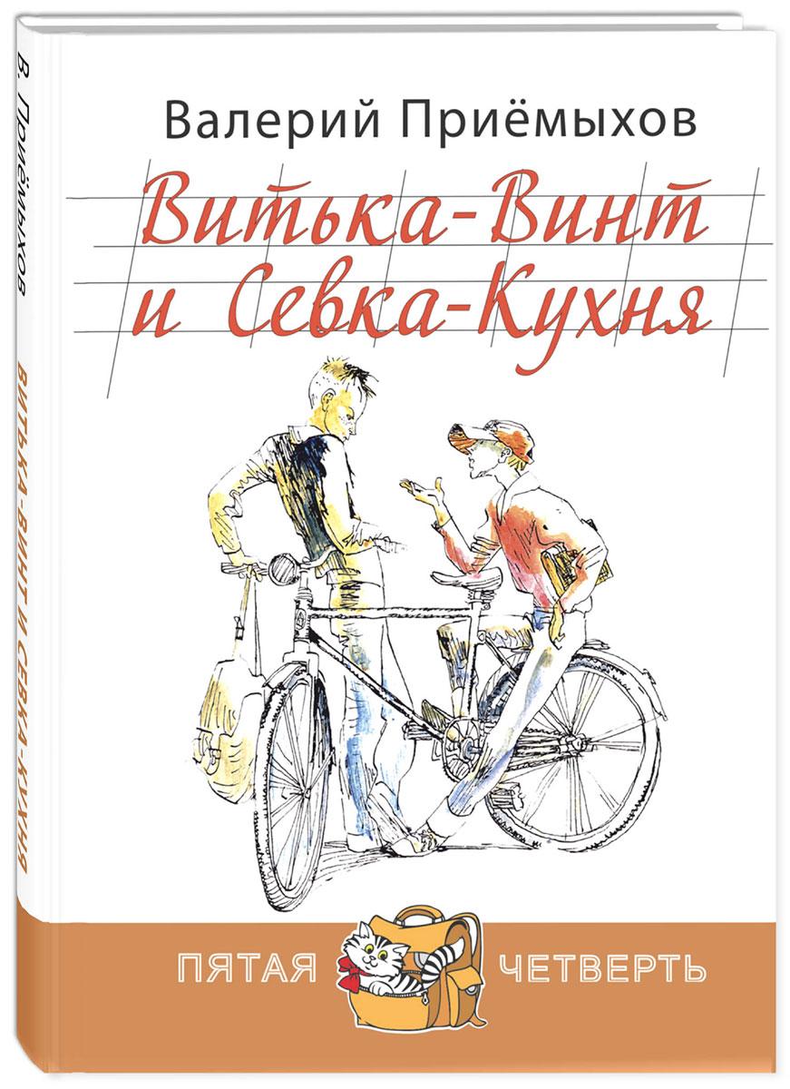 Валерий Приемыхов Витька-Винт и Севка-Кухня приемыхов в витька винт и севка кухня