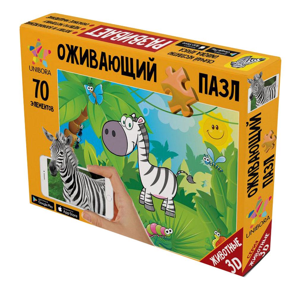Unibora Оживающий пазл с дополненной реальностью Африканская зебра