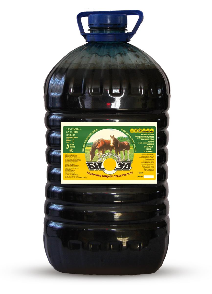 Жидкое органическое удобрение БИУД КОН, конский навоз, концентрат, 5 лbiud0027Удобрение получено методом анаэробной ферментации конского навоза в термофильных условиях в биореакторах. Обладает специфической микрофлорой, способной подавлять развитие патогенных микроорганизмов в почве. Жидкое органическое удобрение является хорошо сбалансированным по элементам питания и высокоэффективным по своему действию на растения удобрением. Применяется для подкормки овощных, плодово-ягодных и декоративных культур. Удобрение используют на всех типах почв. Благодаря отсутствию патогенной микрофлоры, семян сорняков и наличию агрономически полезных микроорганизмов может применяться для подкормки в закрытом грунте. Благодаря использованию жидкого органического удобрения БИУД марки К достигается высокая равномерность распределения элементов питания в почве и быстрое усвоение их растениями, что обеспечивает получение высокого урожая отличного качества. Для проведения подкормки удобрение БИУД марки К необходимо разбавить водой в соотношении 1:10-1:20 (в зависимости от потребности культуры) и затем перемешать. Подкормку осуществлять путем поверхностного полива почвы. Расход приготовленного раствора при разбавлении в 10 раз на 1 кв. м.под картофель - до 10 литров после появления всходов, до 10 литров в фазу бутонизации; под капусту и огyрцы - до 10 литров через 2-3 недели после высадки рассады, повторить 2-3 раза за вегетационный период; под корнеплоды - 5-8 литров 2-3 раза за вегетационный период; под плодовые деревья - до 10 литров на приствольный круг; под ягодные кустарники - 3-5 литров в период цветения. Расход приготовленного раствора при разбавлении в 20 раз на 1 кв. м: • под садовую землянику - 2-3 литра в начале и конце цветения на одно растение; под помидоры и зеленные культуры - 6-10 литров 2-3 раза за вегетационный период; под рассаду и все виды цветов - 6-8 литров до двух раз за сезон; под газонную траву - 5-6 литров 4-5 раз за вегетационный период.Удобрение БИУД марки К хран