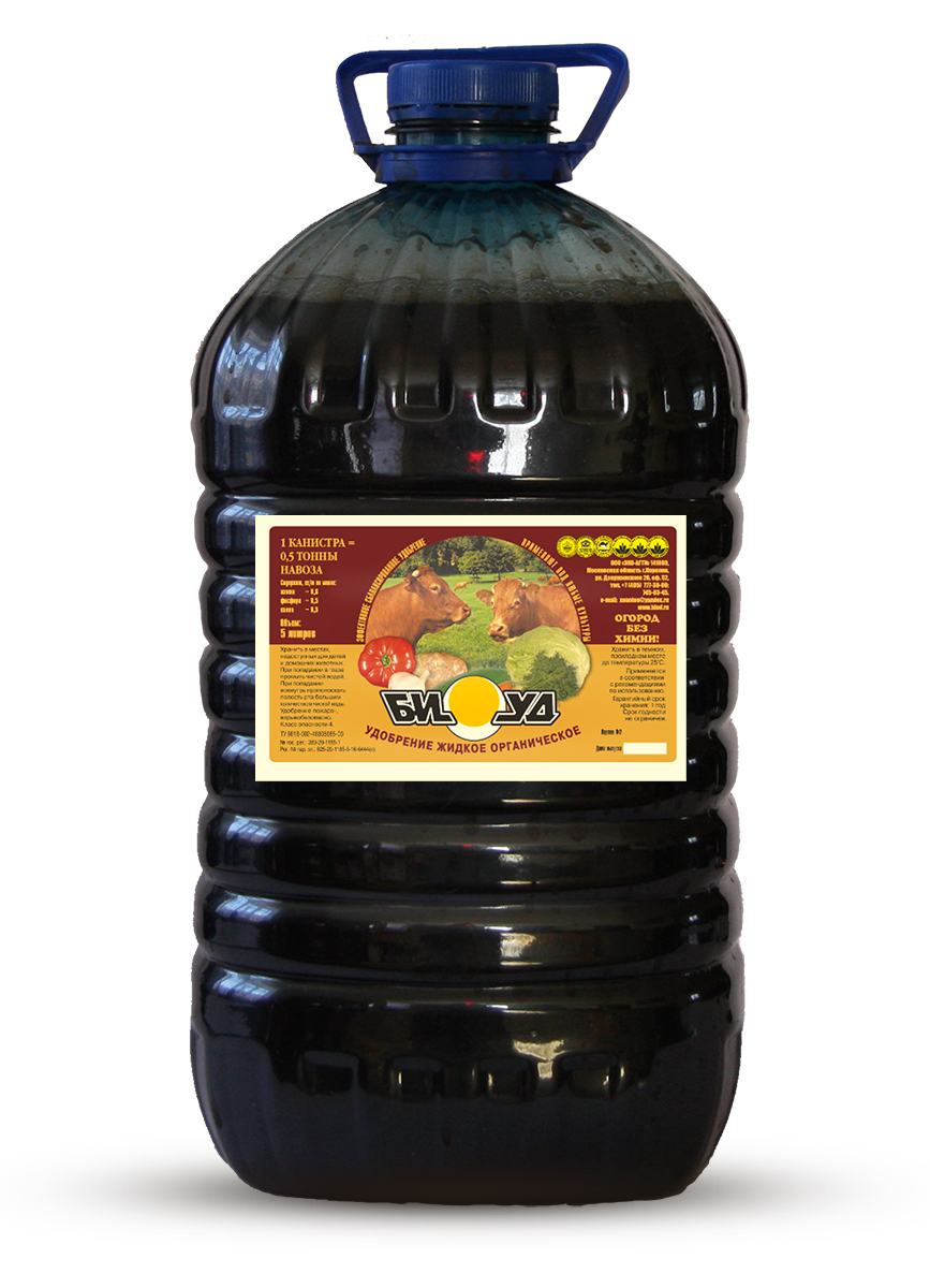 Жидкое органическое удобрение БИУД КРС, коровий навоз, концентрат, 5 лbiud0026Жидкое органическое высокоэффективное удобрение применяется для подкормки овощных, плодово-ягодных и декоративных культур. Удобрение используют на всех видах почв, особенно на легких песчаных и суглинистых почвах. Жидкое органическое удобрение БИУД является лучшей формой удобрений для подкормки при выращивании рассады, а также в парниках и теплицах. При использовании БИУД достигается высокая равномерность распределения элементов питания в почве и быстрое усвоение их растениями, что обеспечивает получение высокого урожая отличного качества. Жидкое органическое удобрение БИУД применяют путем поверхностного полива почвы. Перед использованием удобрения БИУД его разбавляют примерно в 10-20 раз (в зависимости от удобряемых культур), перемешивают, и полученный раствор используют для внесения в почву. Расход приготовленного раствора при разбавлении в 10 раз на один кв. метр: • под картофель - до 10 литров после всхода ростков, и тем же количеством приготовленного раствора в фазу бутонизации; • под капусту, помидоры - до 10 литров через 2 недели после высадки рассады, повторить 2-3 раза за вегетационный период; • под корнеплоды - 5-8 литров 2-3 раза за вегетационный период; • под плодовые деревья - 10 литров под приствольный круг; • под ягодные кустарники - 3-5 литров в период цветения. Расход приготовленного раствора при разбавлении в 20 раз на один кв. метр: • под клубнику и землянику - 2,5-3 литра после схода снежного покрова, в начале и конце цветения; • под огурцы и зеленые культуры - 6-8 л/м2 до трех раз за вегетационный период; • под рассаду и все виды цветов - 6-8 литров до двух раз за сезон; • под газонную траву - 5-6 литров до трех раз за сезон. Внесение удобрения можно совмещать с поливом растений. Удобрение БИУД необходимо хранить в местах недоступных для детей и домашних животных. При попадании вовнутрь прополоскать полость рта большим количеством чистой воды. Освободившаяся из-под удо