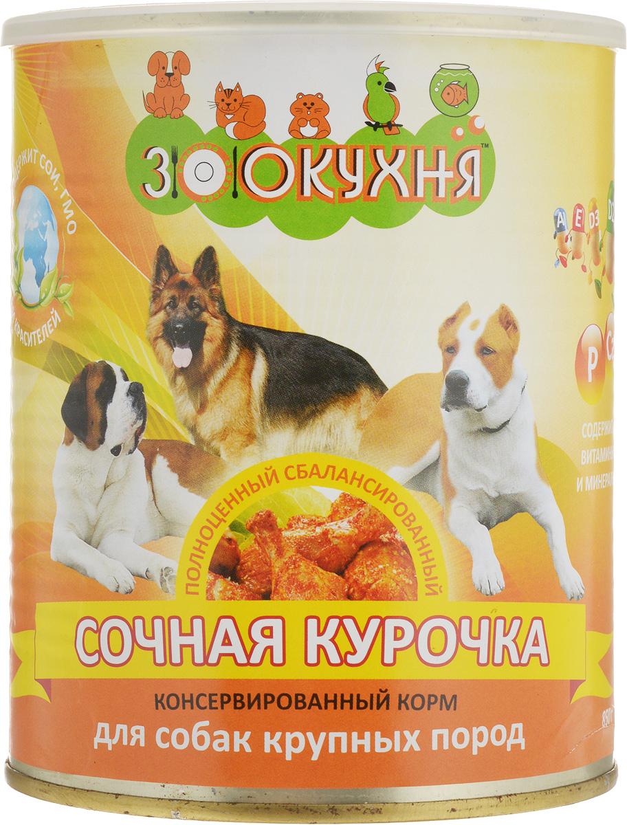 Консервы ЗооКухня, для взрослых собак крупных пород, сочная курочка, 850 г13184Натуральный корм ЗооКухня предназначен специально для взрослых собак. Сбалансированный полнорационный корм с натуральными мясными ингредиентами, обогащенный витаминами, гарантирует вашей собаке здоровье и хорошее настроение каждый день.Товар сертифицирован.