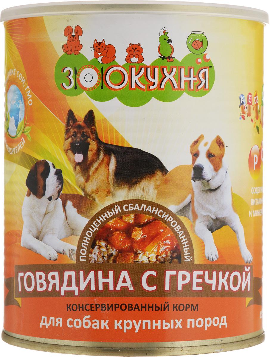 Консервы ЗооКухня, для взрослых собак крупных пород, говядина с гречкой, 850 г13235Натуральный корм ЗооКухня предназначен специально для взрослых собак. Сбалансированный полнорационный корм с натуральными мясными ингредиентами, обогащенный витаминами, гарантирует вашей собаке здоровье и хорошее настроение каждый день.Товар сертифицирован.