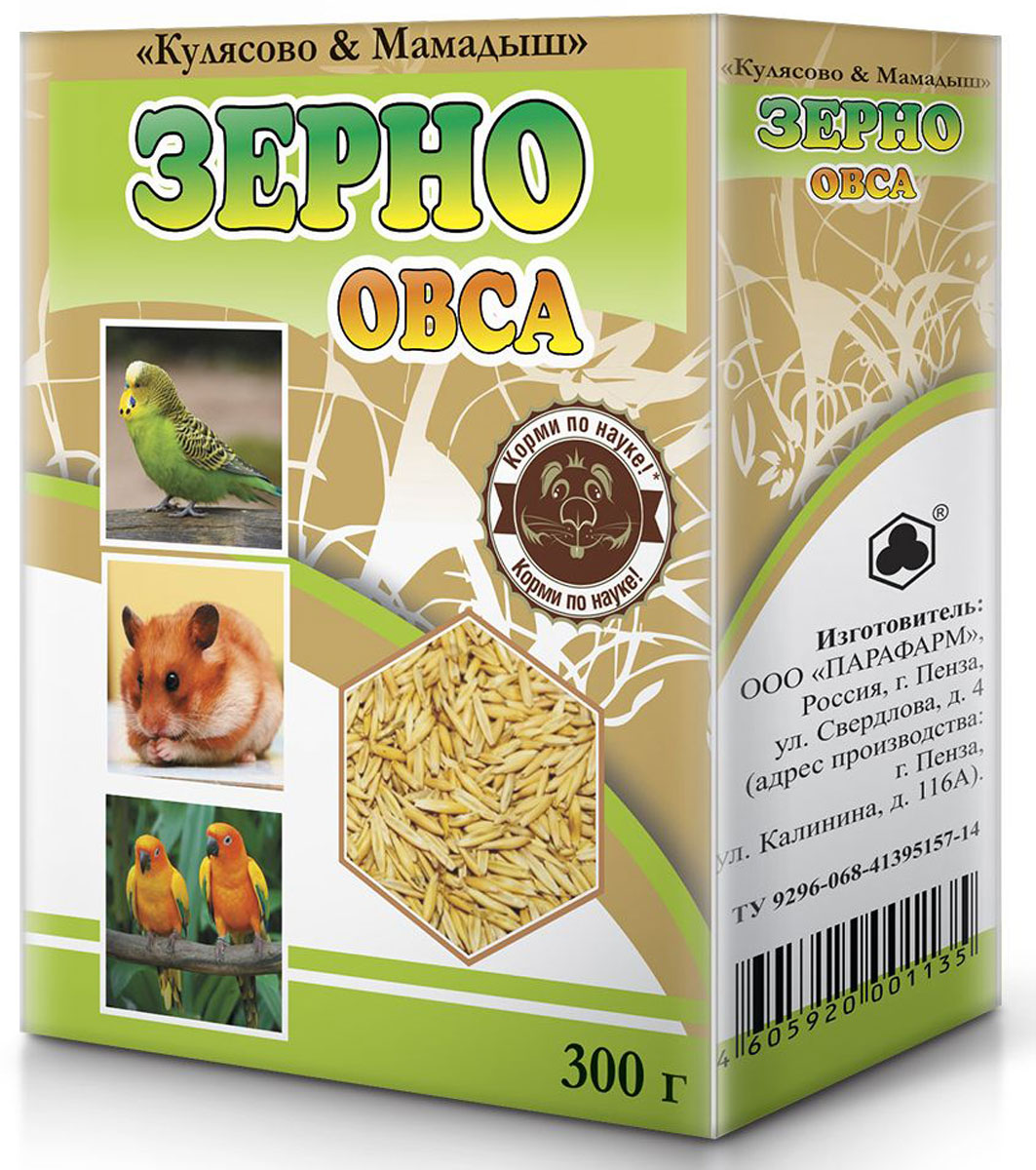 Корм Кулясово и Мамадыш Зерно овса для птиц и грызунов, 300 г корм для птиц vitakraft menu vital для волнистых попугаев основной 1кг