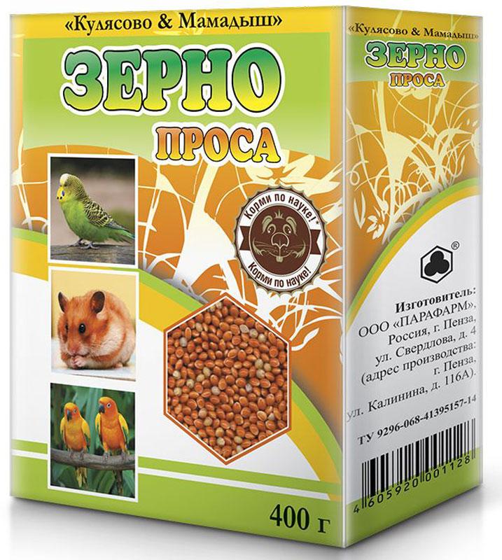 Корм Кулясово и Мамадыш Зерно проса для птиц, 400 г корм вака высокое качество просо для птиц и грызунов 500 гр
