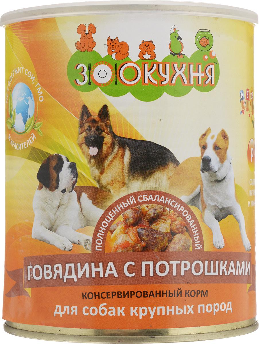 Консервы ЗооКухня, для взрослых собак крупных пород, говядина с потрошками, 850 г13228Натуральный корм ЗооКухня предназначен специально для взрослых собак. Сбалансированный полнорационный корм с натуральными мясными ингредиентами, обогащенный витаминами, гарантирует вашей собаке здоровье и хорошее настроение каждый день.Товар сертифицирован.