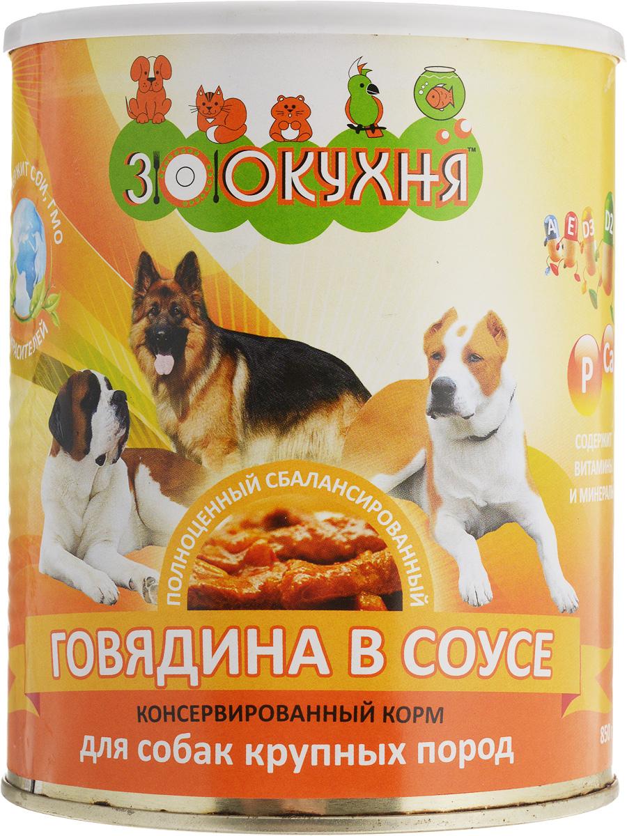 Консервы ЗооКухня, для взрослых собак крупных пород, говядина в соусе, 850 г13183Натуральный корм ЗооКухня предназначен специально для взрослых собак. Сбалансированный полнорационный корм с натуральными мясными ингредиентами, обогащенный витаминами, гарантирует вашей собаке здоровье и хорошее настроение каждый день.Товар сертифицирован.