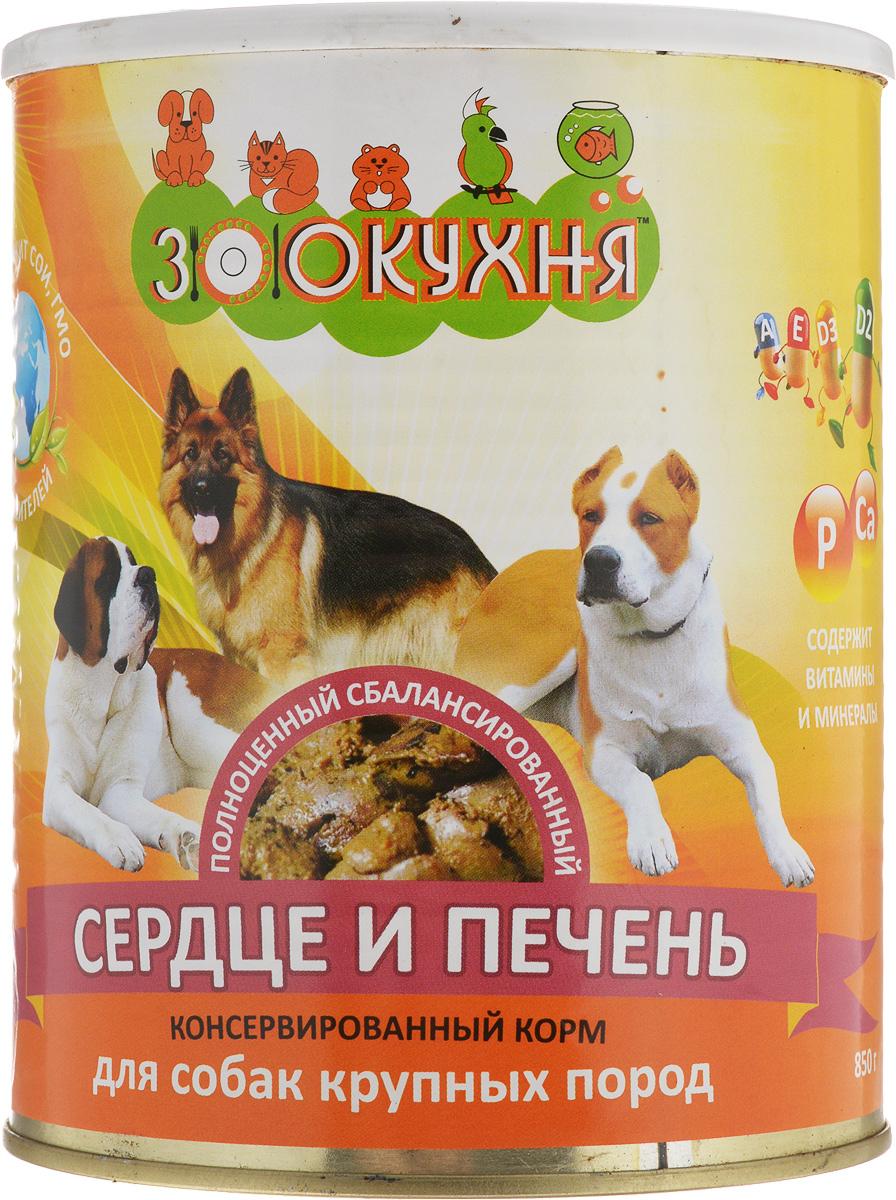 Консервы ЗооКухня, для взрослых собак крупных пород, с сердцем и печенью, 850 г13242Натуральный корм ЗооКухня предназначен специально для взрослых собак крупных пород. Сбалансированный полнорационный корм с натуральными мясными ингредиентами, обогащенный витаминами, гарантирует вашей собаке здоровье и хорошее настроение каждый день.Товар сертифицирован.