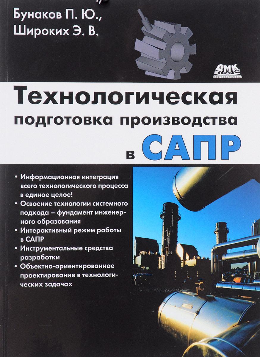 П. Ю. Бунаков, Э. В. Широких Технологическая подготовка производства в САПР п ю бунаков станок с чпу от модели до образца