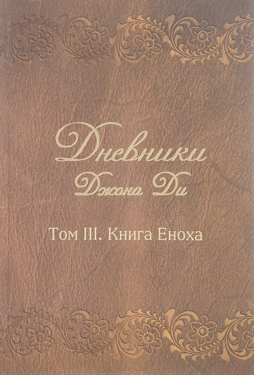 Дневники Джона Ди. Том 3. Книга Еноха. Джон Ди
