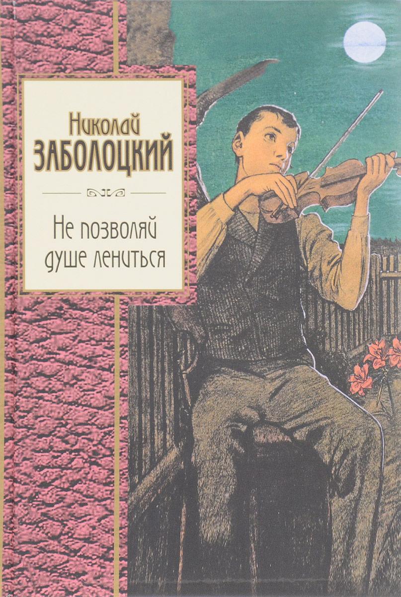 Заболоцкий Николай Алексеевич Не позволяй душе лениться pm100dsa120 new