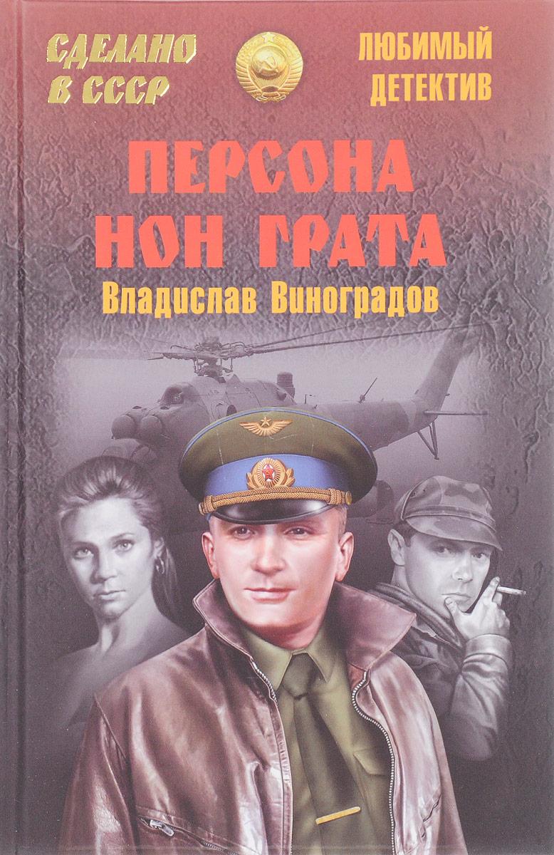 Владислав Виноградов Персона нон грата иржи грошек помпеи нон грата