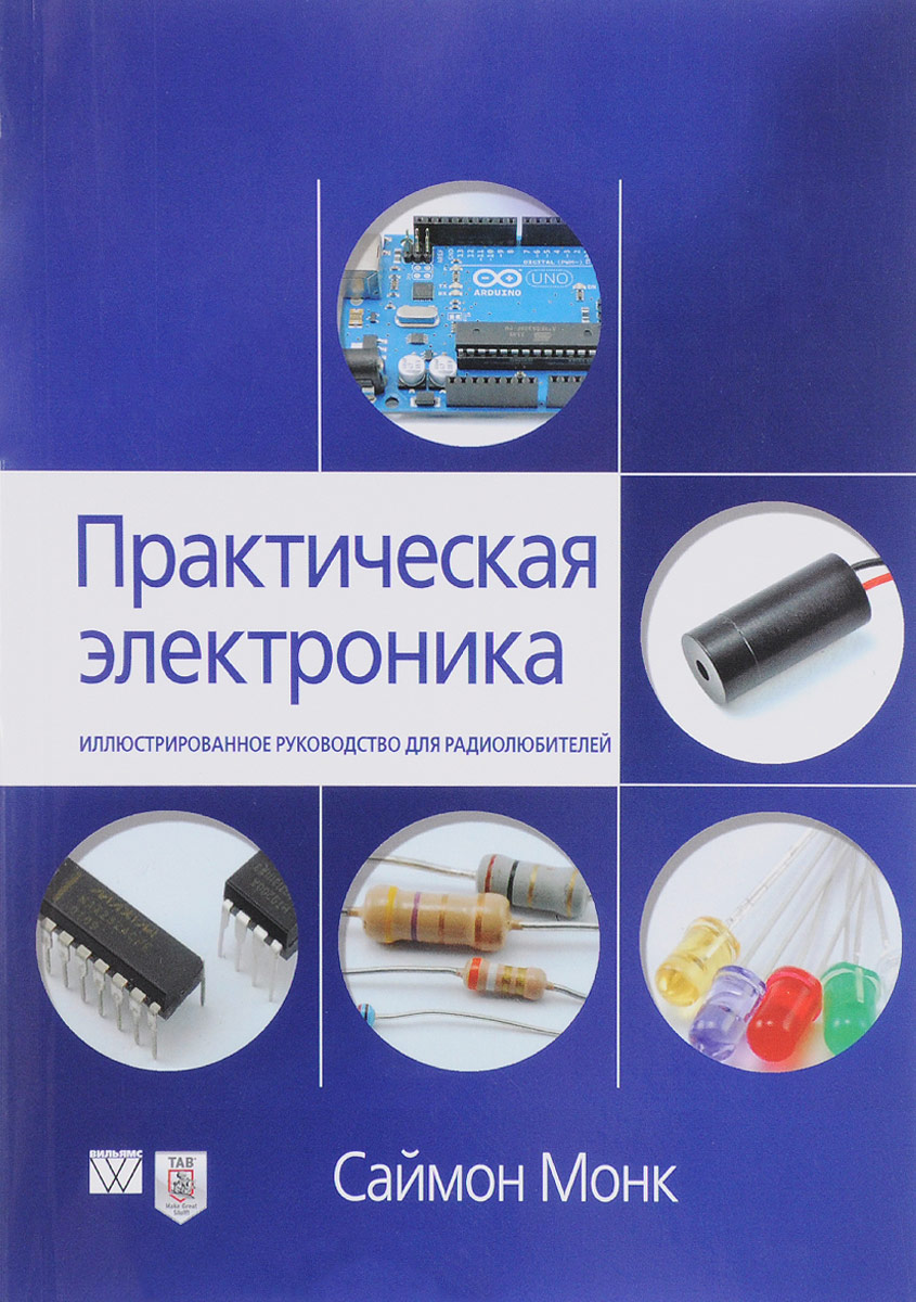 Саймон Монк Практическая электроника. Иллюстрированное руководство для радиолюбителей