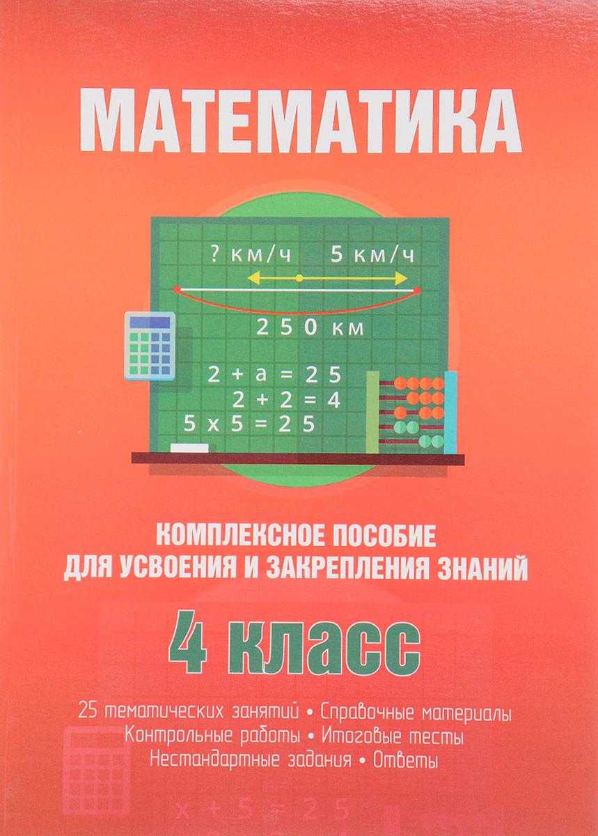 Математика. 4 класс. Комплексное пособие для усвоения и закрепления знаний