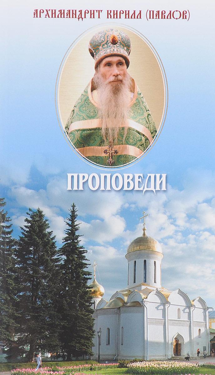 Архимандрит Кирилл (Павлов) Архимандрит Кирилл (Павлов). Проповеди павлов в тайное проникновение