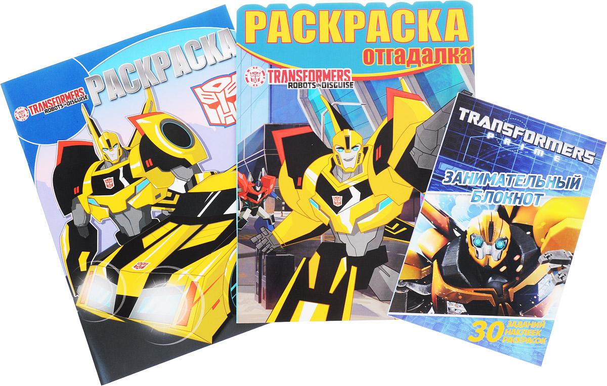 Transformers (комплект из 3 книг) волшебные миры большой комплект раскрасок для вдохновения 9 метров комплект из 6 книг isbn 9785170925551