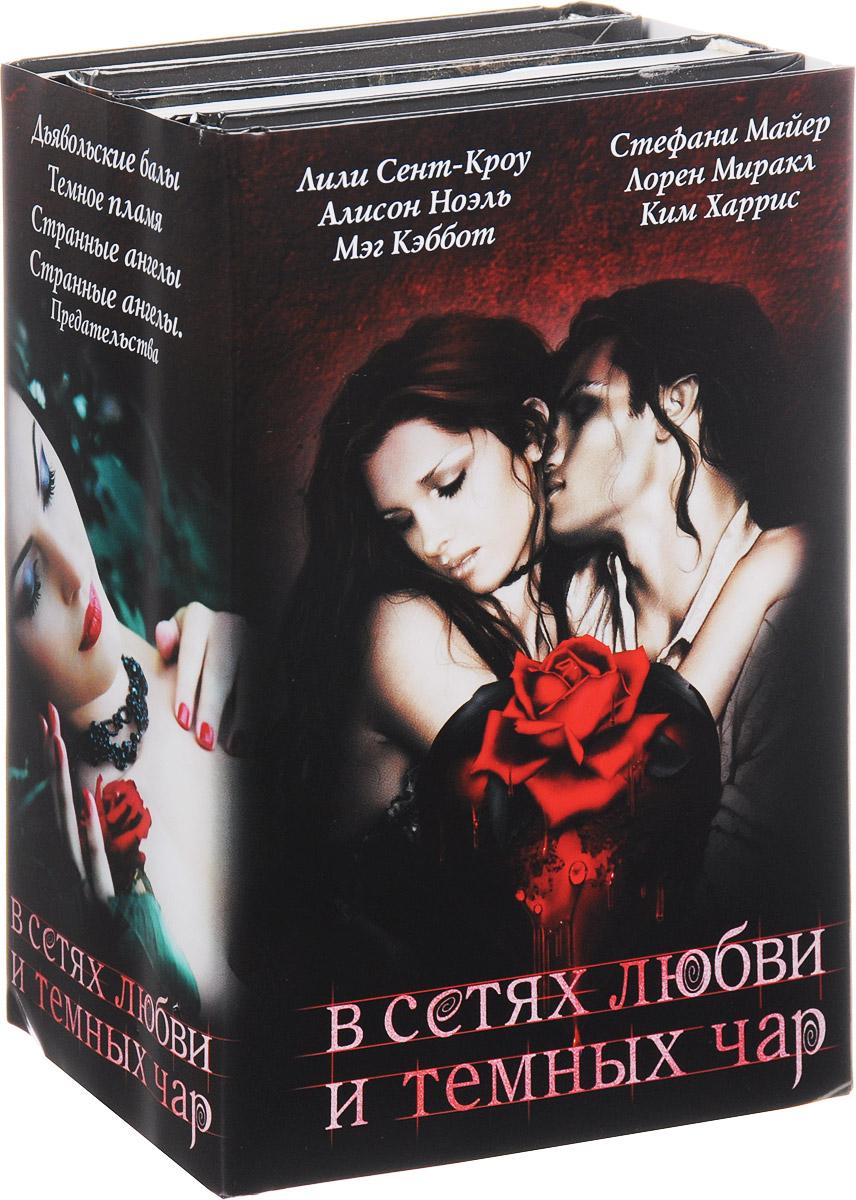 В сетях любви и темных чар (комплект из 4 книг)