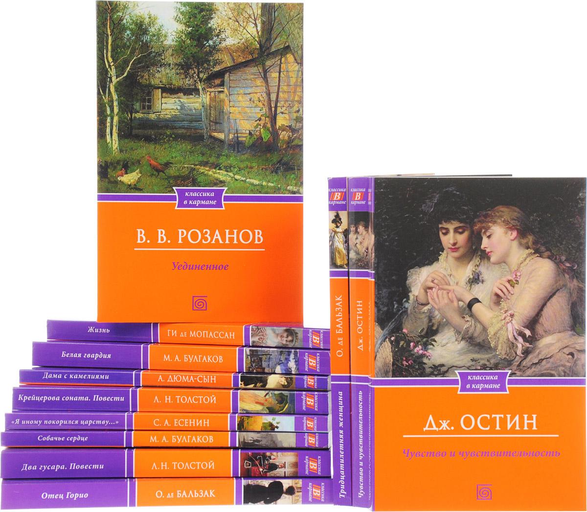 Классика в кармане (комплект из 12 книг)