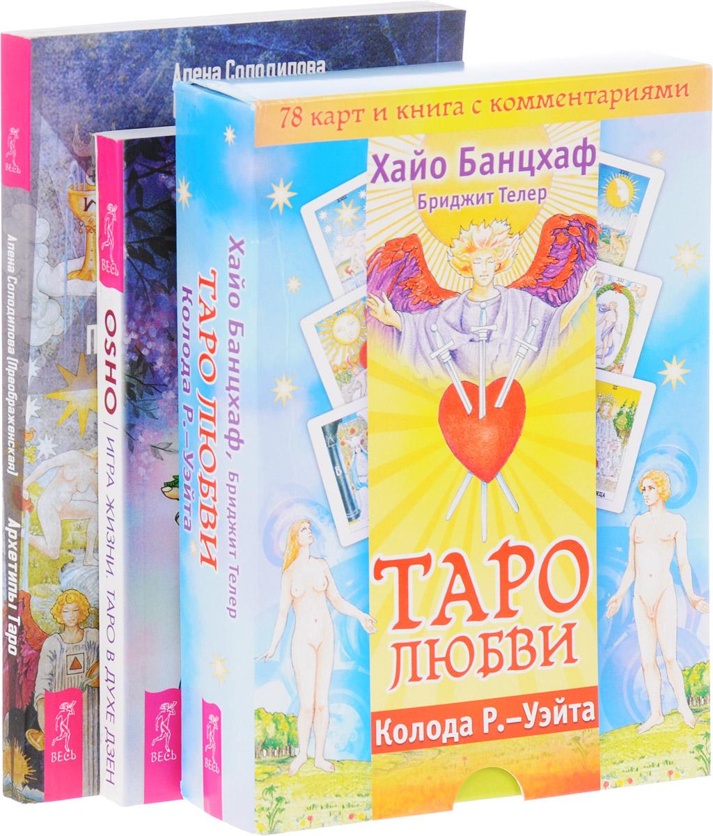 Ошо, Алена Солодилова (Преображенская), Хайо Банцхаф, Бриджит Телер Игра жизни. Архетипы Таро. Таро любви (комплект из 3 книг + 78 карт)