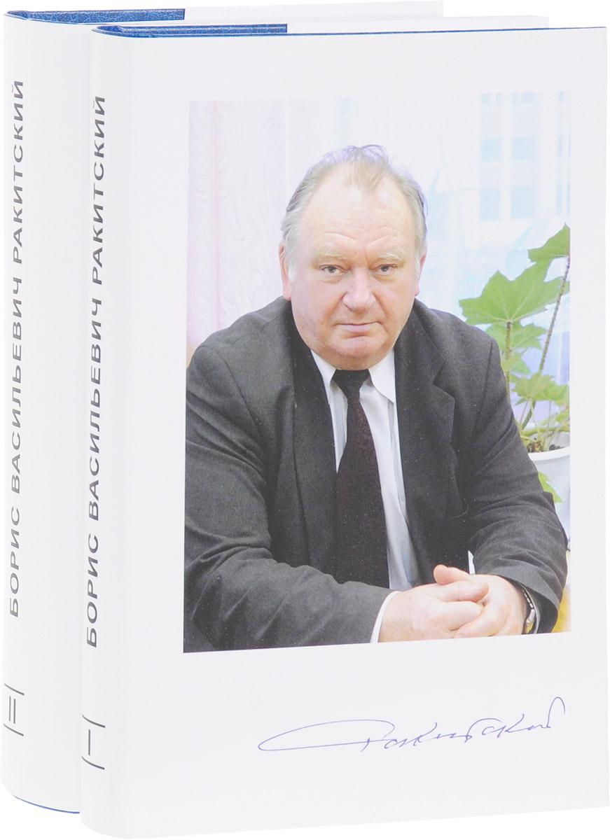 Наука о социальной политике. Методология, теория, проблемы российской практики. В 2 томах (комплект из 2 книг)