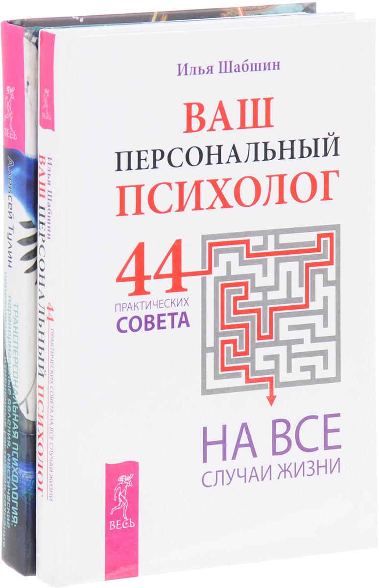 Трансперсональная психология. Ваш персональный психолог (комплект из 2 книг)