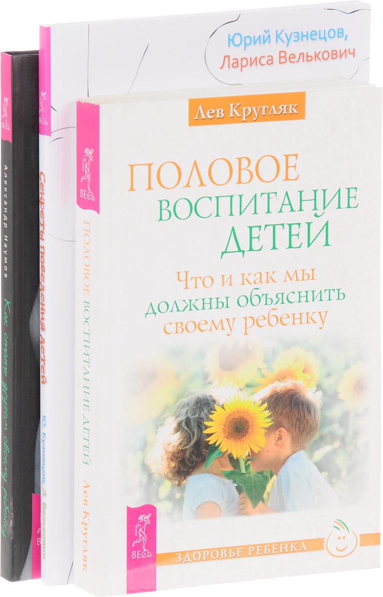 Секреты поведения детей. Половое воспитание детей. Как стать другом своему ребенку (комплект из 3 книг)