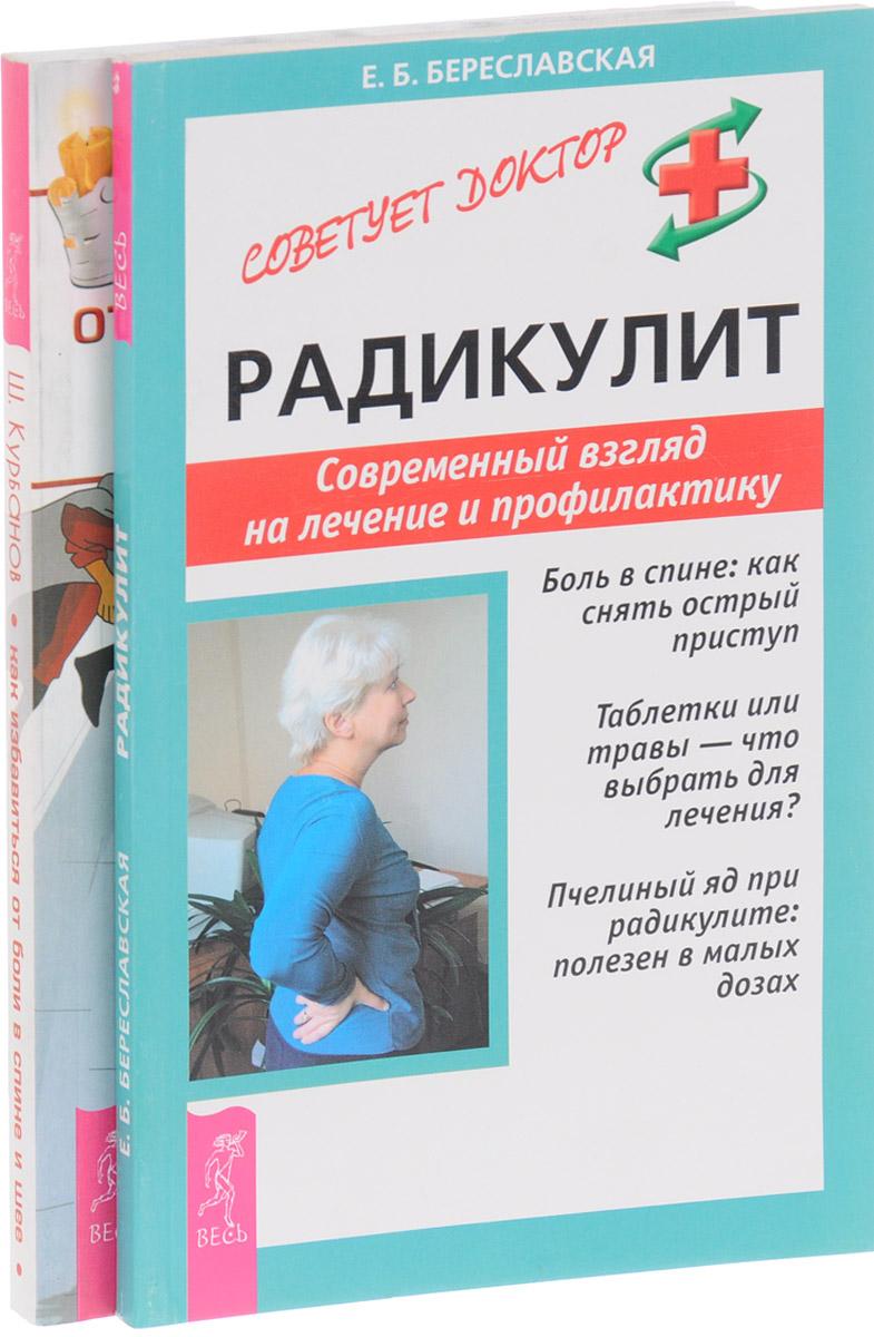 Шамиль Курбанов, Е. Б. Береславская Как избавиться от боли в спине и шее. Радикулит (комплект из 2 книг) дикуль в и жизнь без боли в спине