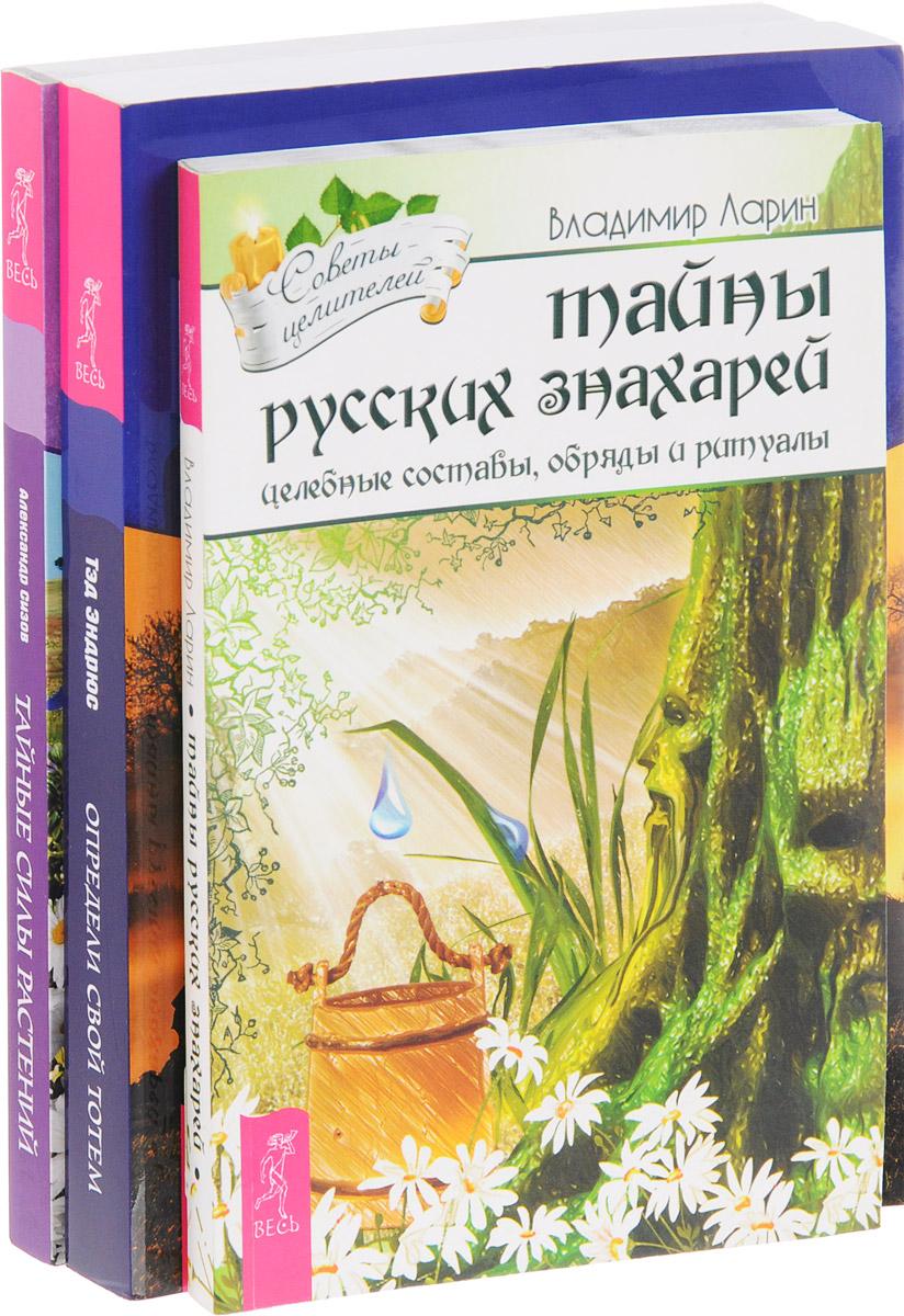 Тайные силы растений. Тайны русских знахарей. Определи свой тотем (комплект из 3 книг)
