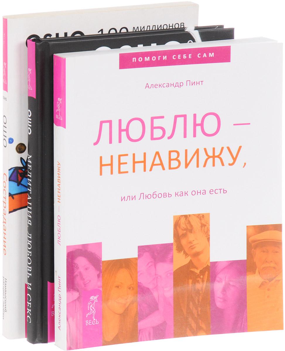 Люблю - ненавижу. Медитация, любовь и секс. Сострадание (комплект из 3 книг). Александра Пинт, Ошо