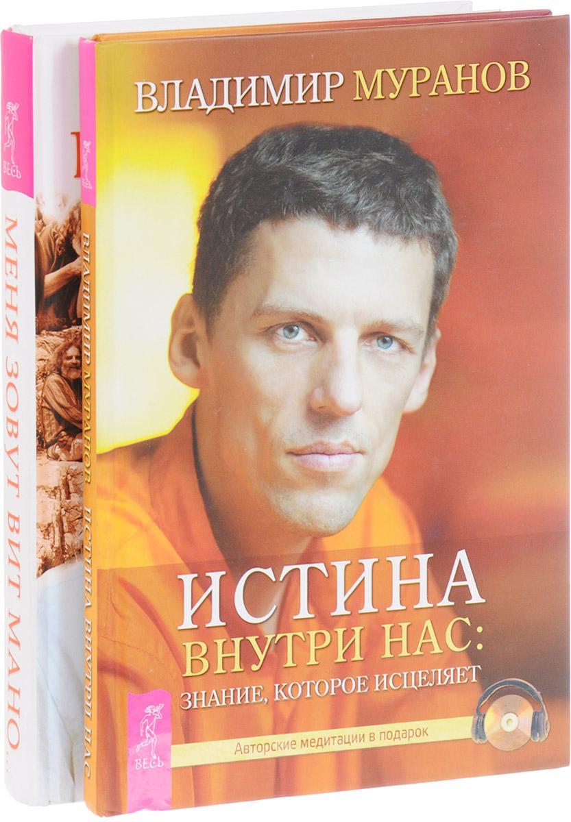 Владимир Муранов, Вит Мано Истина внутри нас. Меня зовут Вит Мано (комплект из 2 книг)