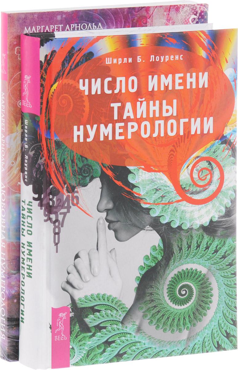 Число имени. Любовная нумерология (комплект из 2 книг). Ширли Б. Лоуренс, Маргарет Арнольд