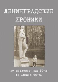 Ленинградские хроники. От 50-х до