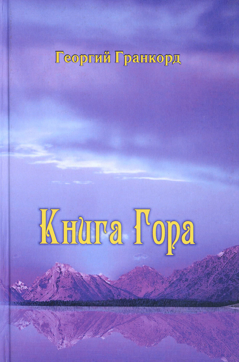 Книга Гора. Георгий Гранкорд