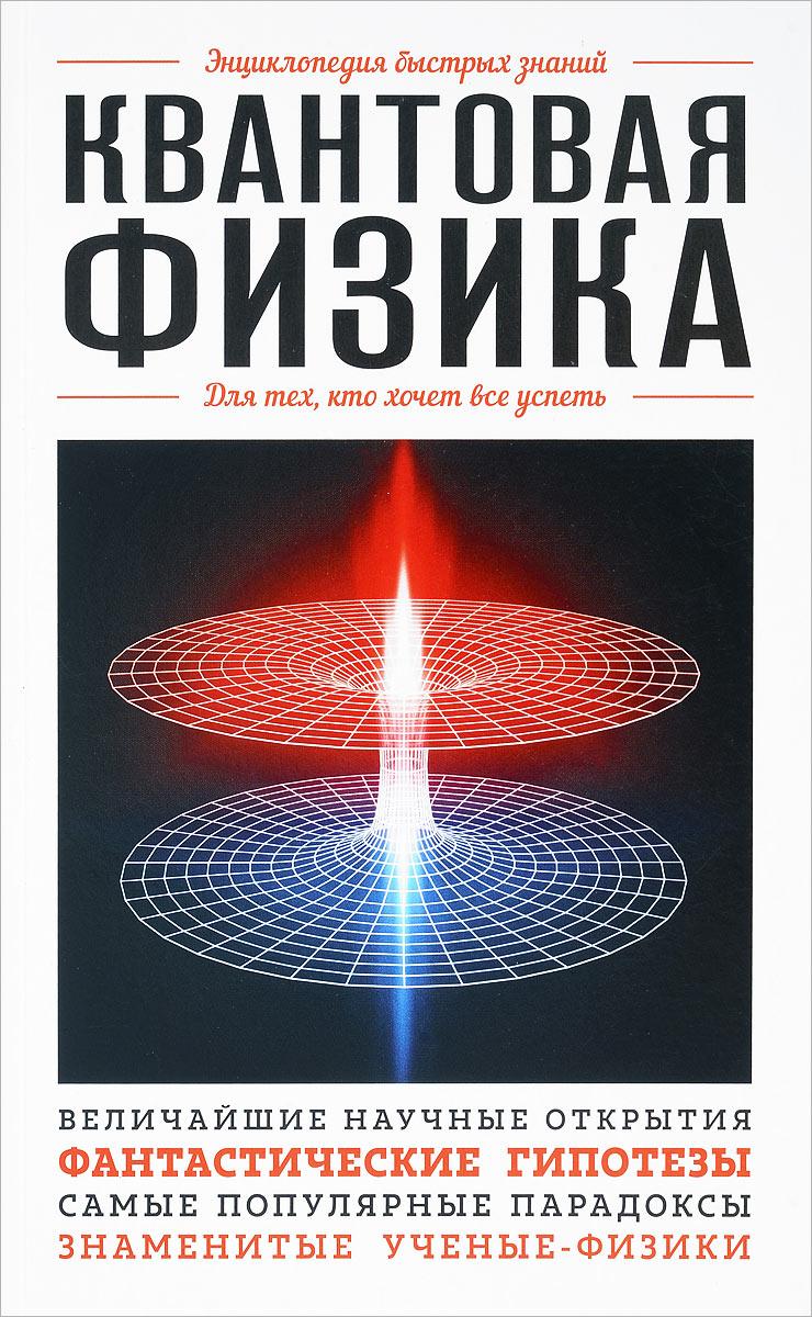 Квантовая физика. Для тех, кто хочет все успеть владимир неволин квантовая физика и нанотехнологии