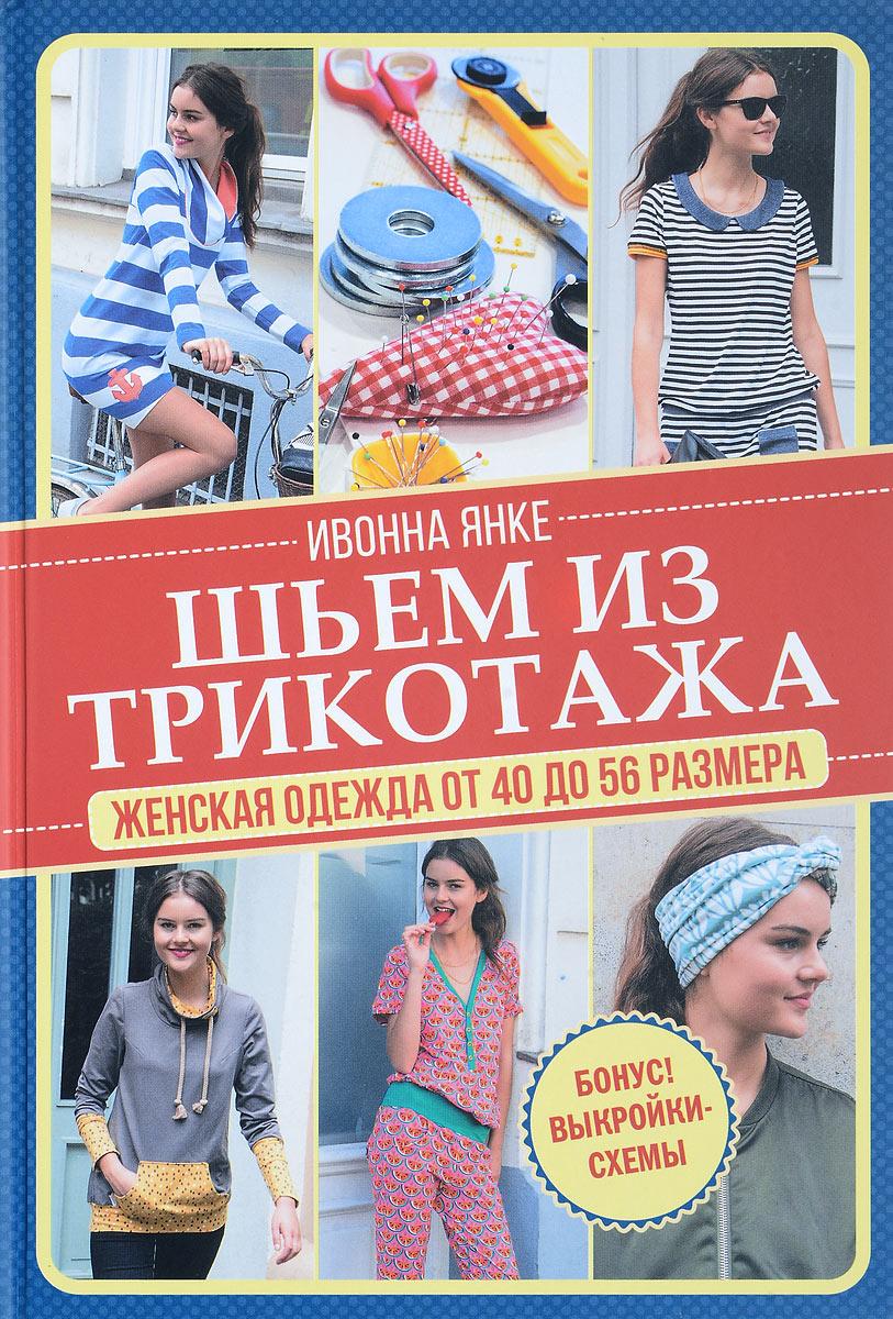 Выкройки из журнала бурда бесплатно позволят обновить гардероб, научиться основам кройки и шитья, узнать новое о мире моды