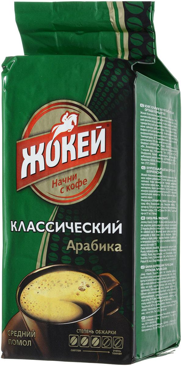 Жокей Классический кофе молотый, 250 г
