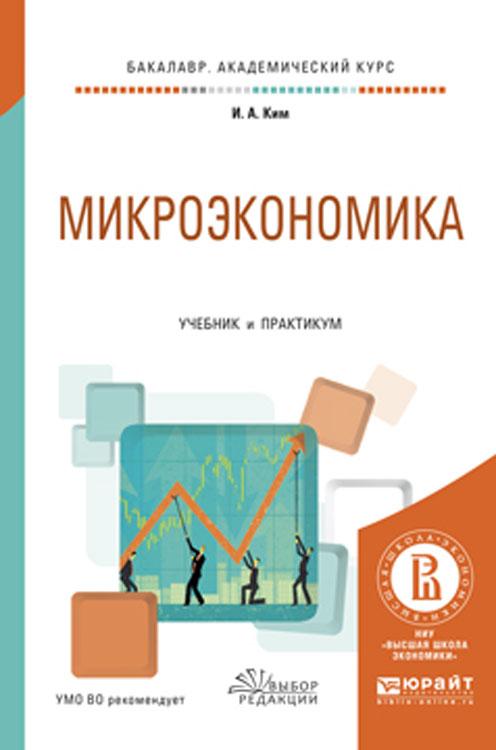 И. А. Ким Микроэкономика. Учебник и практикум микроэкономика практический подход managerial economics учебник