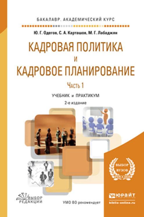Кадровая политика и кадровое планирование. Учебник и практикум. В 2 частях. Часть 1