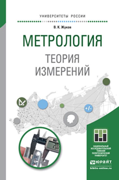 В. К. Жуков Метрология. Теория измерений. Учебное пособие